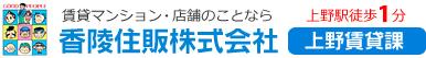 上野の賃貸マンション情報満載!不動産のことなら地域密着の香陵住販上野賃貸課にお任せください!